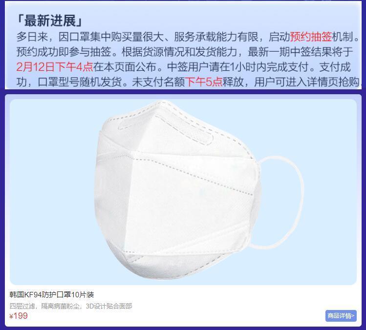 韩国KF94口罩抢购地址,小米有品